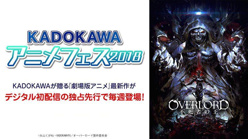 【独占先行】デジタル初となる劇場版アニメを毎週追加!『KADOKAWAアニメフェス2018』開催!