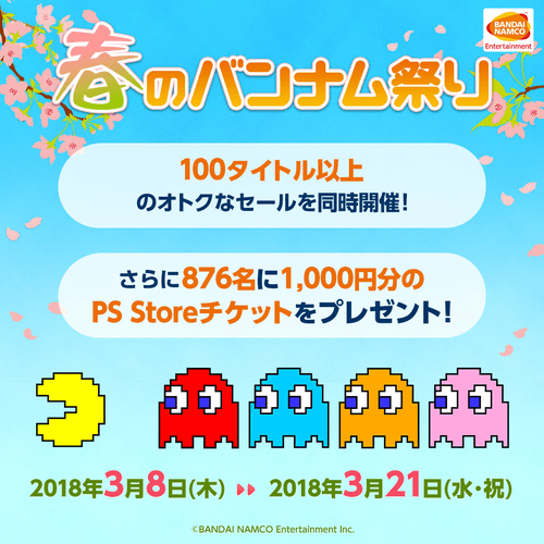 20180308-psstore-01.png
