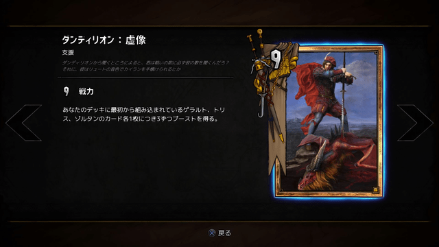 20180309-playgwent-04.png