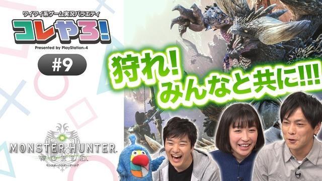 「コレやろ!」第8回公開! 次長課長の井上聡さん&小野真弓さんと『モンハンワールド』をワイワイプレイ!