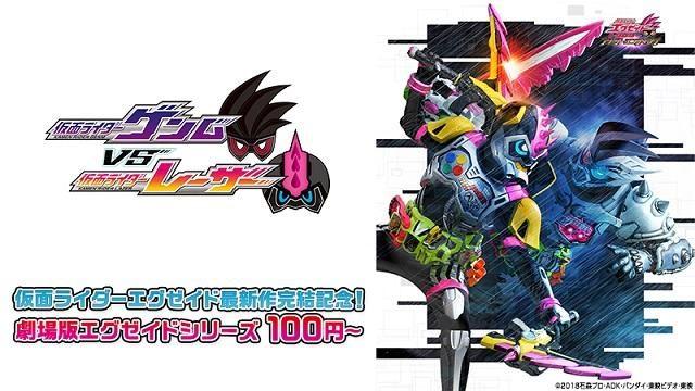過去作を100円で! 3月16日からPS Storeで『仮面ライダーエグゼイド』配信記念キャンペーンを実施!