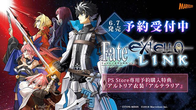 『Fate/EXTELLA LINK』DL版の予約受付開始! 専用特典はDLCのアルトリア衣装「アルテラリア」!