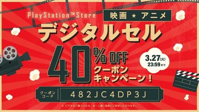 PS Storeでセル版作品をお得に購入できる「映画・アニメ デジタルセル40%OFFクーポンキャンペーン」開催!