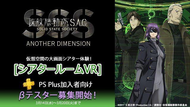 【PS VR】『シアタールームVR』初!「3D映像」と「洋画」を大画面で楽しむ!PS Plus加入者向けβテスター募集開始!