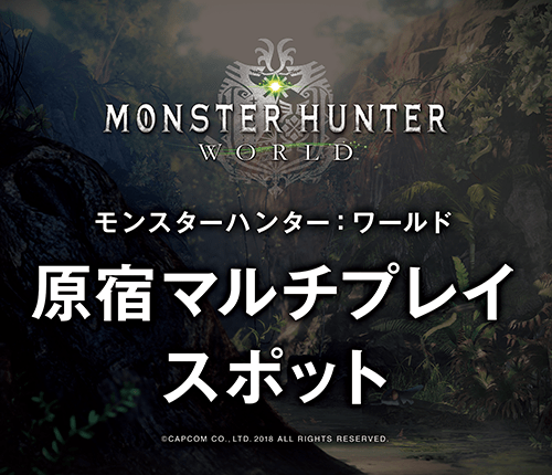 20180315-mhw-01.png