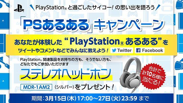 PlayStation®と過ごしたサイコー!の思い出を語ろう 「PSあるある」キャンペーンを開催!