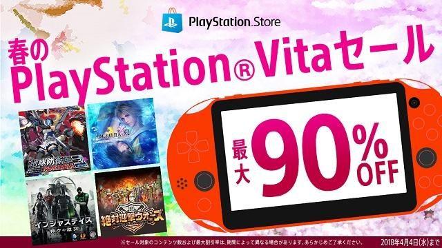 PS Storeで「春のPS Vitaセール」開催! 名作・ヒット作が4月4日までの期間限定で最大90%OFF!