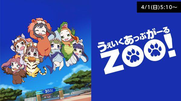 20180316-wug_zoo.jpg