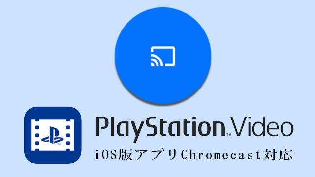 【アプリ】PS Video iOS版アプリがChromecastに対応!大画面で映像コンテンツを楽しもう!