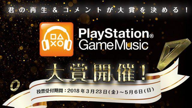 君の再生&コメントが大賞を決める! 人気のゲームサントラが集結するPlayStation® Game Music大賞を開催!