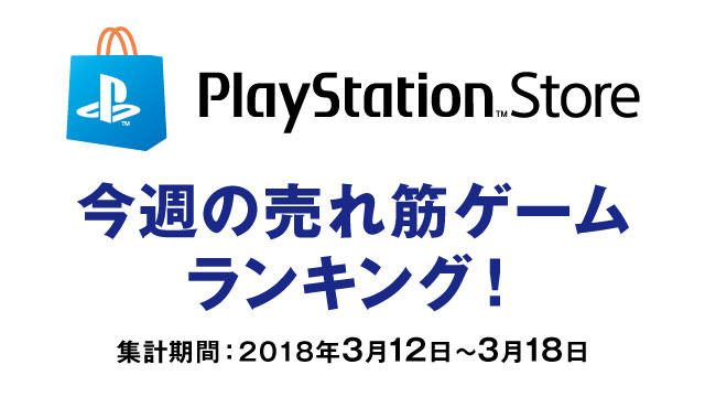 PS Store売れ筋ゲームランキング! (3月12日~3月18日)