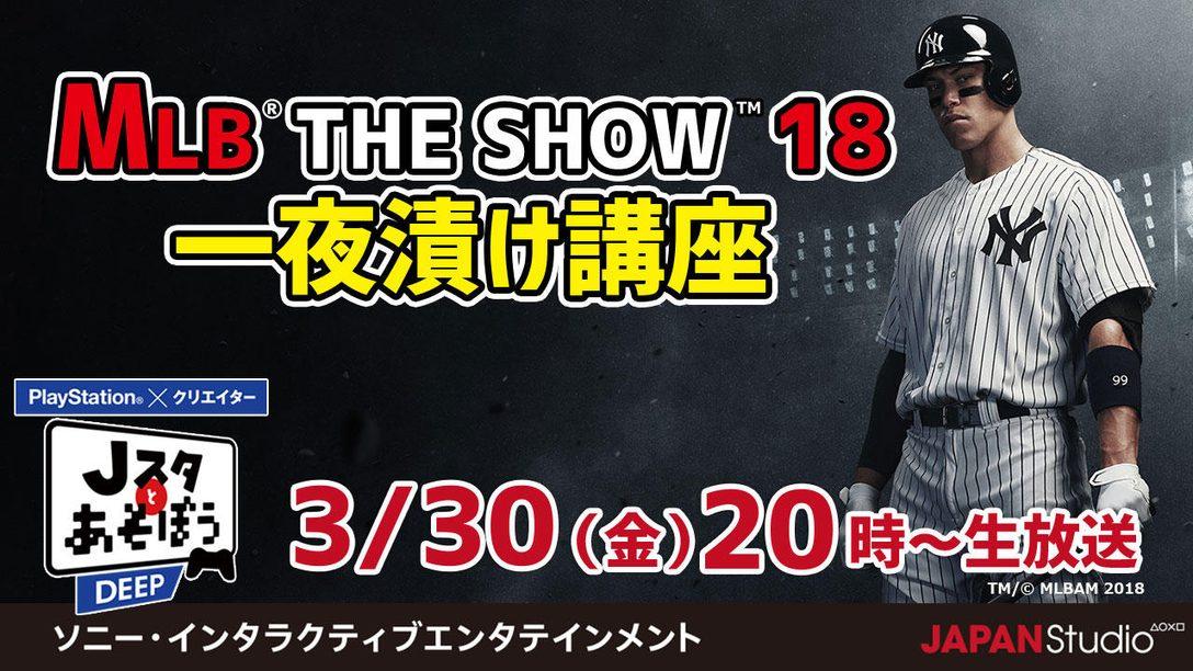 MLB一夜漬け講座! 公式ニコ生番組「Jスタとあそぼう:ディープ」3月30日20時より放送!