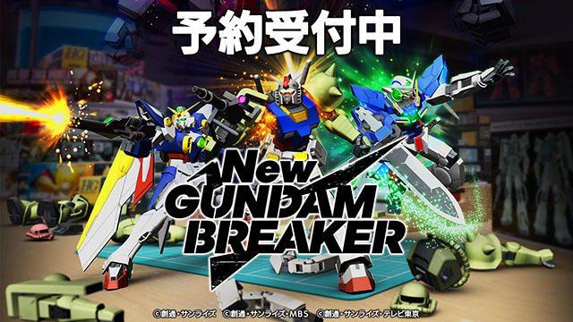 6月21日発売『New ガンダムブレイカー』DL版の予約受付開始!  DL版限定予約特典はスペシャルテーマ!