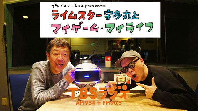 PS公式ラジオ番組『ライムスター宇多丸とマイゲーム・マイライフ』土曜最終回3月31日のゲストは玉袋筋太郎!