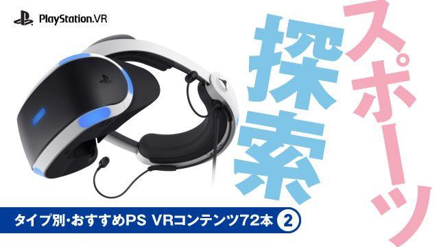 【いまこそ! 絶対PS VR!】タイプ別・おすすめPS VRコンテンツ72本② 「探索」「スポーツ」編