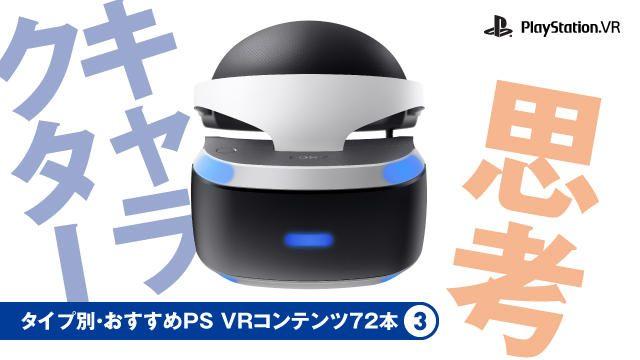 【いまこそ! 絶対PS VR!】タイプ別・おすすめPS VRコンテンツ72本③ 「キャラクター」「思考」編