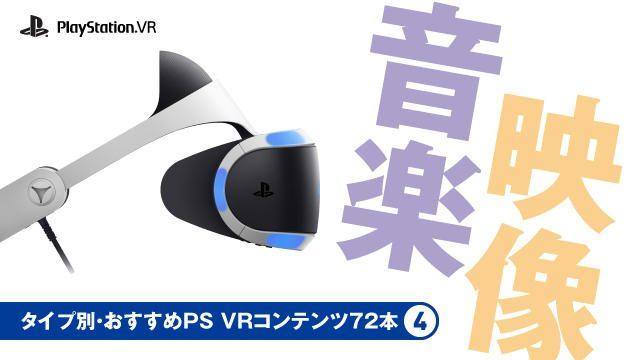 【いまこそ! 絶対PS VR!】タイプ別・おすすめPS VRコンテンツ72本④ 「音楽」「映像」編