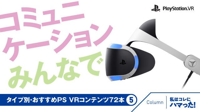 【いまこそ! 絶対PS VR!】タイプ別・おすすめPS VRコンテンツ72本⑤ 「コミュニケーション」「みんなで」編
