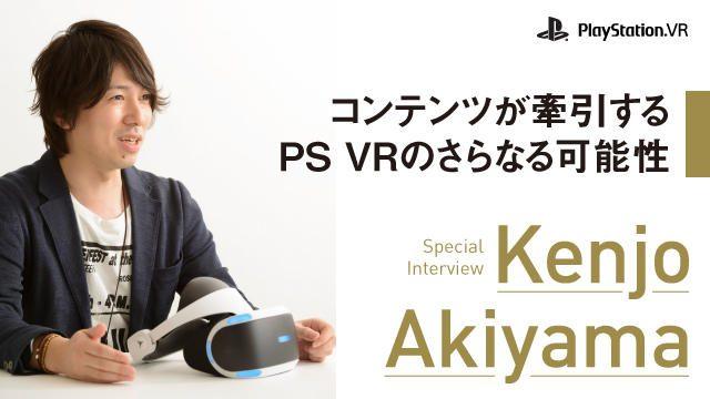 """【いまこそ! 絶対PS VR!】秋山賢成スペシャルインタビュー""""コンテンツが牽引するPS VRのさらなる可能性"""""""