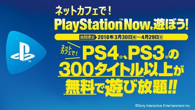 ネットカフェでPS Nowのゲームを楽しもう! 本日より4月29日までの期間限定で無料プレイ可能に!