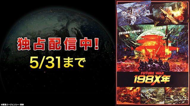 核戦争の危機を描く1982年劇場公開アニメ『FUTURE WAR 198X年』がPS Videoでデジタル初先行独占配信!
