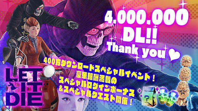 『LET IT DIE』が全世界累計で400万DLを突破!! ログインボーナスをはじめとする記念イベントが開催中!