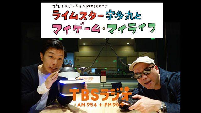 木曜放送第1回! PS公式ラジオ番組『ライムスター宇多丸とマイゲーム・マイライフ』4月5日ゲストは岩井勇気!