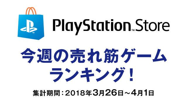 PS Store売れ筋ゲームランキング! (3月26日~4月1日)