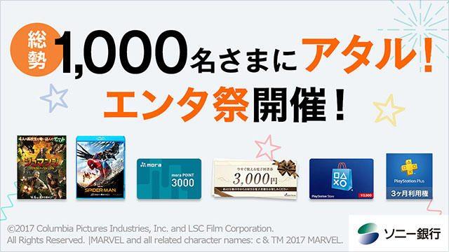 Sony Bank WALLETで豪華賞品が総勢1,000名に当たる「エンタ祭」キャンペーンを4月30日まで開催中!