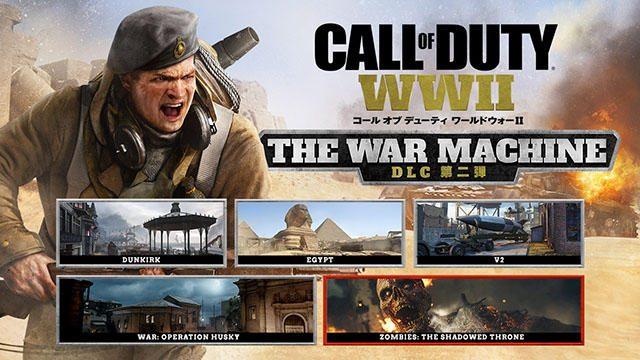 『CoD: WWII』DLC第二弾「THE WAR MACHINE」配信開始! 3つのマップ、ウォーモード、ゾンビモードを収録!