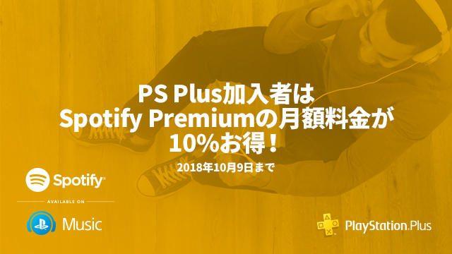 PS Plus加入者は要チェック! 「Spotify Premium」月額料金が10%お得になるキャンペーンが本日スタート