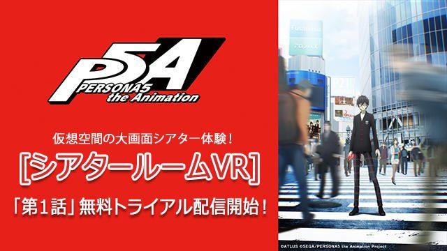 【PS VR】「シアタールームVR」にて、『PERSONA5 the Animation』第1話を無料トライアル配信開始!