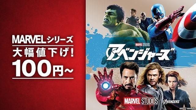 PS Storeでは4月11日から「MARVEL映画キャンペーン」を開催!対象のMARVEL映画が100円からレンタルできる!