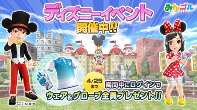 本日より『みんゴル』で「ディズニー イベント」を開催! 「ミッキー&フレンズ」のアイテムが登場!