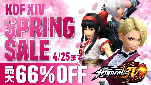 『THE KING OF FIGHTERS XIV』スプリングセールをPS Storeで開催中! 本編やDLCが最大66%OFF!