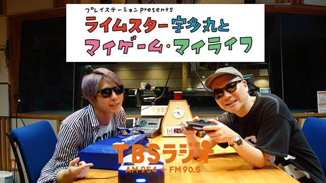 毎週木曜放送! PS公式ラジオ番組『ライムスター宇多丸とマイゲーム・マイライフ』4月19日ゲストは歌広場淳!