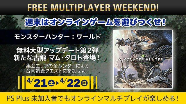 PS Plus未加入でもオンラインゲームで協力・対戦! 4月21日~22日に「FREE MULTIPLAYER WEEKEND」開催!