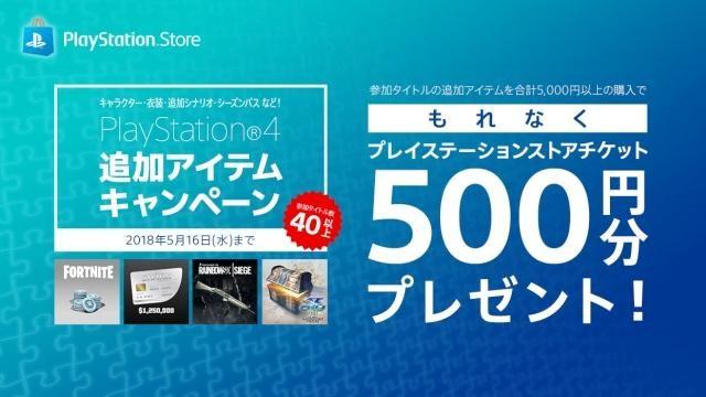 500円分の「PS Storeチケット」がもらえる「PlayStation®4 追加アイテムキャンペーン」を開催!