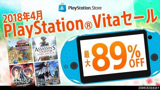 PS Storeで本日4月19日から期間限定でPS Vitaセールを開催!! さまざまなタイトルが最大89%OFF!