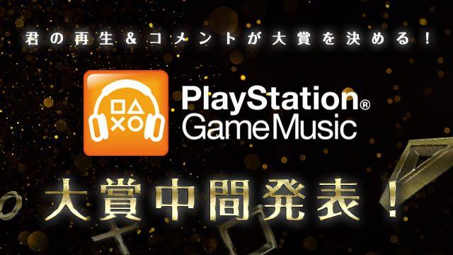 「PlayStation® Game Music大賞」アルバム10作品を中間発表! 寄せられたアツいコメントもご紹介!