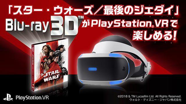 「スター・ウォーズ/最後のジェダイ」のBlu-ray 3D™がPlayStation®VRで楽しめる!