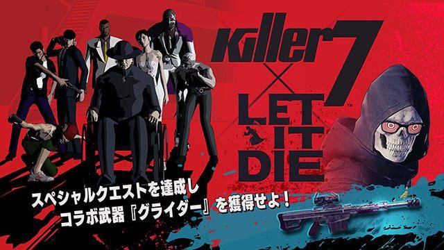 マジでヤバイ! 本日より『LET IT DIE』が問題作『killer7』と衝撃のコラボ!