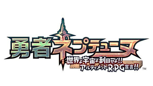 立てよ勇者! シリーズ最新作『勇者ネプテューヌ』の舞台は「2Dゲームを税」とする怪しい世界!?