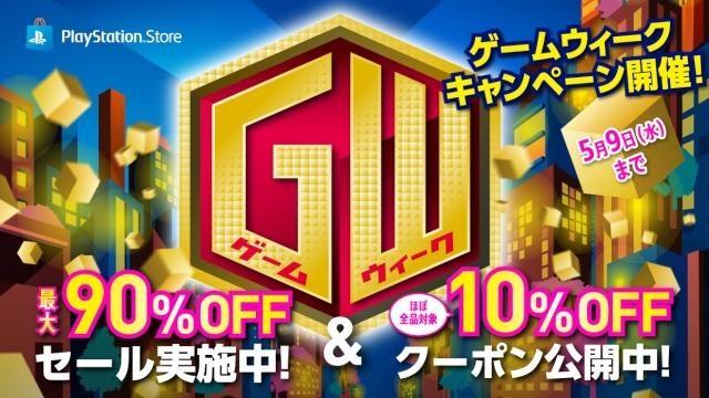 PS Storeの買い物がクーポンの利用でほぼ全品10%OFF! 5月9日までGW(ゲームウィーク)キャンペーンを開催!