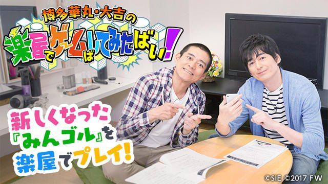 バージョンアップで『みんゴル』に1対1の新モードが登場! 博多華丸・大吉が出演するWeb番組予告編も公開!