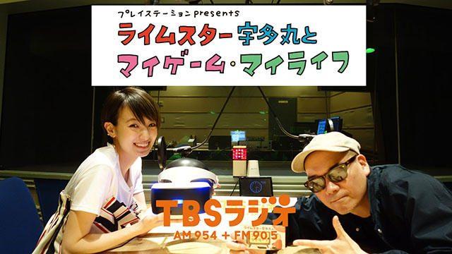 毎週木曜放送! PS公式ラジオ番組『ライムスター宇多丸とマイゲーム・マイライフ』5月3日ゲストは南明奈!