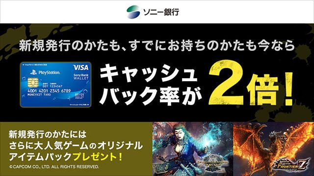 "Sony Bank WALLET / ""PlayStation""デザイン1周年記念! 5月31日までPS Storeのキャッシュバック率が2倍に!!"