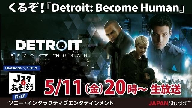 『Detroit: Become Human』特集! 公式ニコ生番組「Jスタとあそぼう:ディープ」5月11日20時より放送!