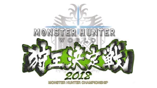 5月13日に「モンスターハンター:ワールド 狩王決定戦2018」仙台大会が開催!アイテムパックも無料配信中!