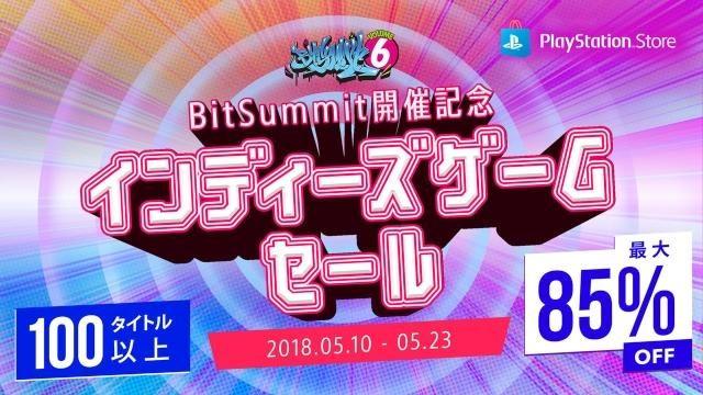 PS Storeにて期間限定で「BitSummit Volume 6 開催記念 インディーズゲームセール」を開催中!